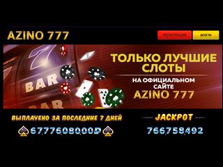 «Азино» три топора (Azino 777)