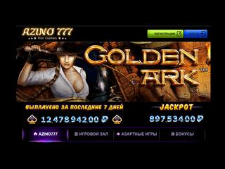 Azino777 - играть онлайн получить бонус за регистрацию