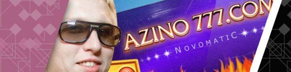 Актуальное зеркало Азино777