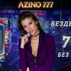 Бездепозитный бонус 777 рублей в казино Азино777