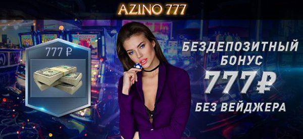 Бездепозитный бонус при регистрации 777 рублей в Азино777