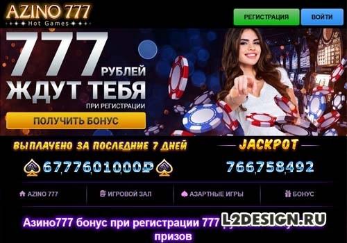 Бонус при регистрации в Азино777: 777 рублей на удачу