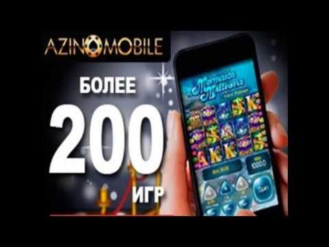 Онлайн казино Azino Mobile