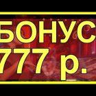 Бонусы 777 Рублей За Регистрацию На Azino 777