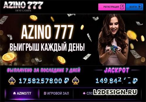 Бонус за регистрацию в Azino777 даром 777 рублей