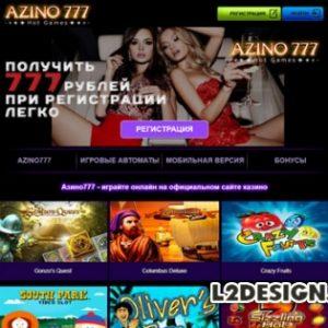 В Азино777 бонус при регистрации 777 рублей для всех