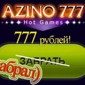 Востребованный Азино777 бонус при регистрации 777 рублей