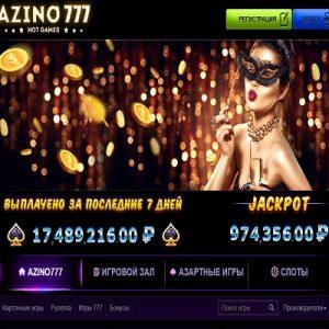 Защищены ли персональные данные игроков в казино Azino777?