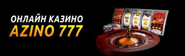 Зеркало Azino777 частный сайт казино