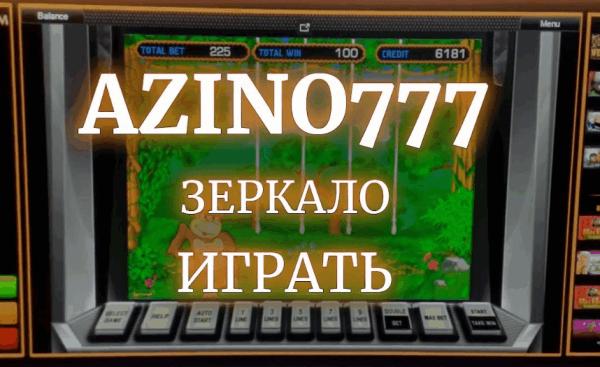 Сохраните рабочее зеркало Азино777 на октябрь