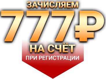 Актуальные зеркала Азино777 на январь — доступ к азарту без преград