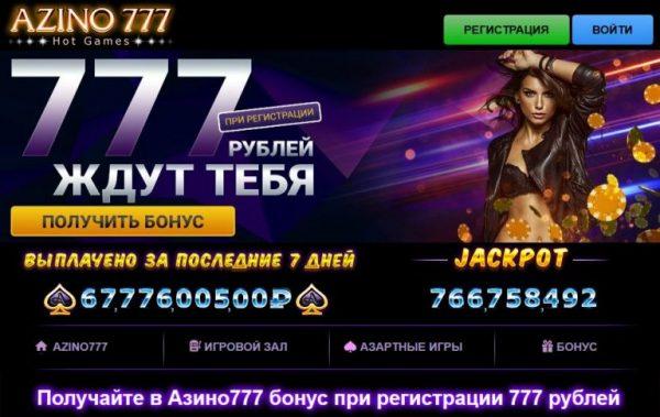 Azino 777 – интерактивное онлайн казино