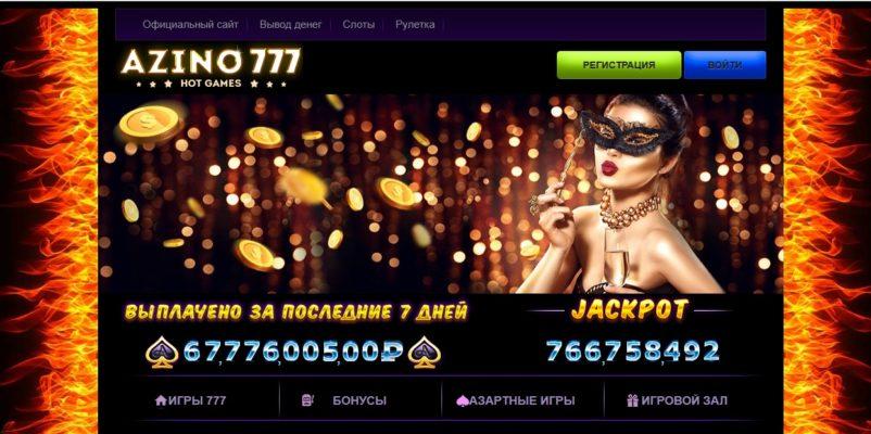 Азино 777 - лучшее онлайн казино в интернете