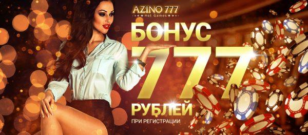 Азино 777официальный сайт