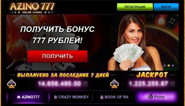 Азино 777 вход azino777, азино777 играть, кто нибудь снимал деньги с азино 777