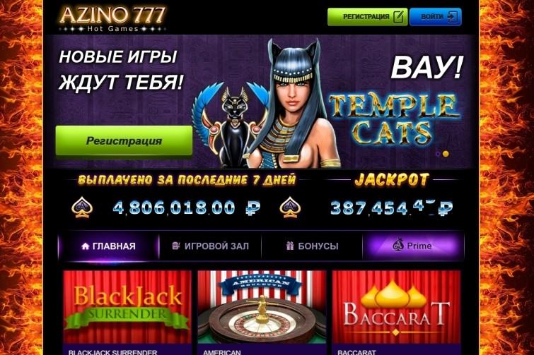 Азино777 играть онлайн без регистрации