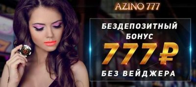 Азино777 играть онлайн безмездно azino777, azino777 бонус без депозита за регистрацию 777, азино 777 обман