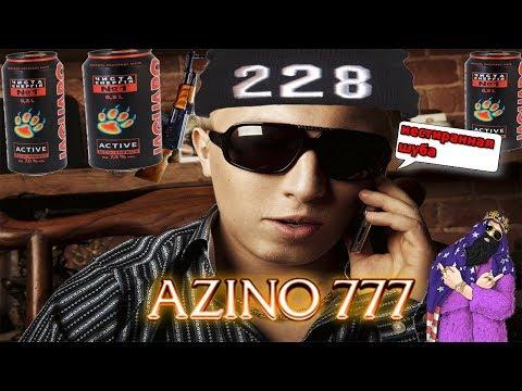 Азино777 mobile azino777, azino777 денег нет, ак 47 азино 777 mp3