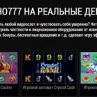 ФНС запретила проводить платежи в адрес онлайн-казино Azino777