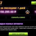 Активируй в azino777 промокод и получай поощрения на счёт
