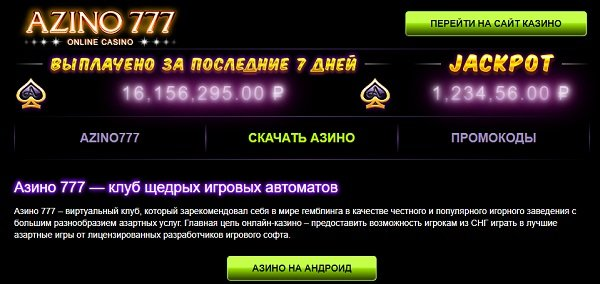 Azino777 промокод