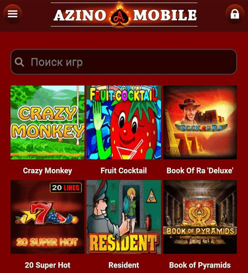 Аzino777 вход в мобильную версию