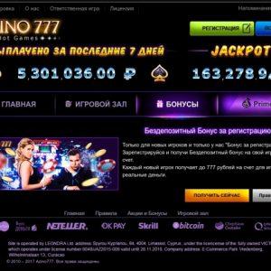 Бонус Azino 777 — получите свой бонус 777 за регистрацию