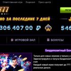 Найден создатель онлайн-казино Azino777
