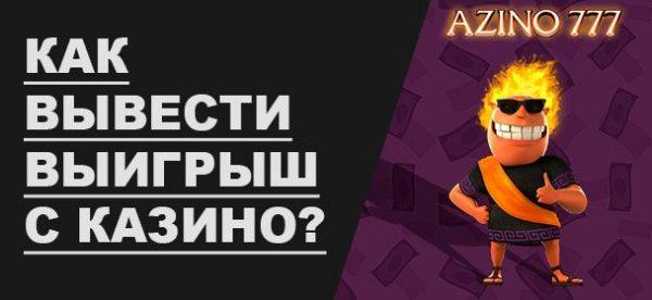 Как снять выигрыш с казино Азино777