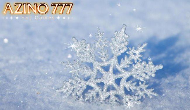 Лютый мороз согреет Азино777
