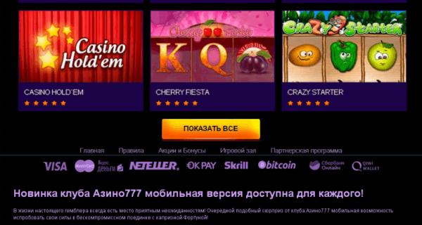 Мобильная версия Азино777 для свободного доступа в мир азарт