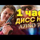 The Bell назвал пятерых фигурантов по делу о создании онлайн-казино Azino777
