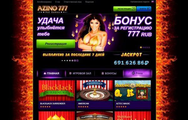 Настоящий онлайн клуб Azino 777 - Зеркало входа без регистрации