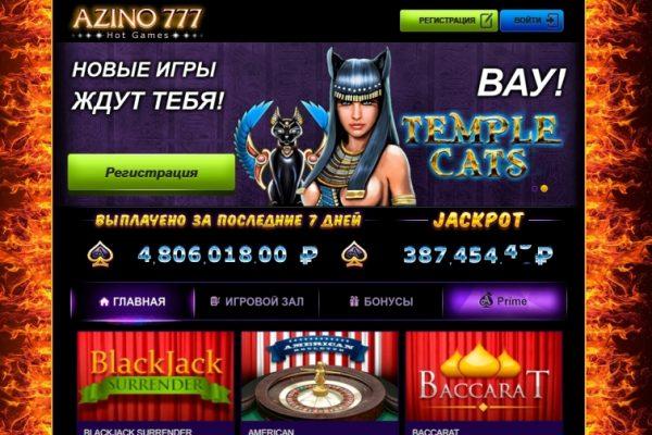 Онлайн казино Azino777 на реальные деньги