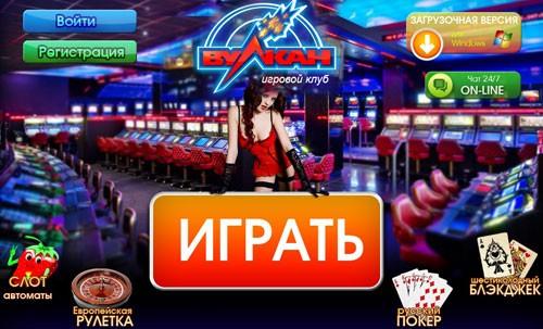 Онлайн казино Вулкан 777 – игровые автоматы, рулетка и покер на деньги или бесплатно