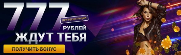 Получите в Азино777 бонус при регистрации 777 рублей