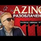 Чёрный список azino-777.com