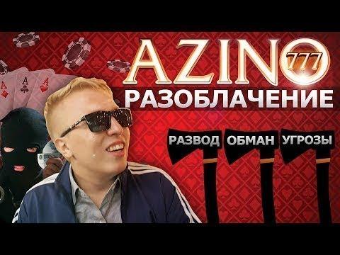 РАЗОБЛАЧЕНИЕ AZINO 777