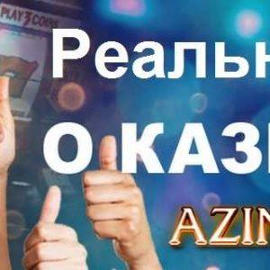 Реальные отзывы о казино Azino777 – радуют игроков