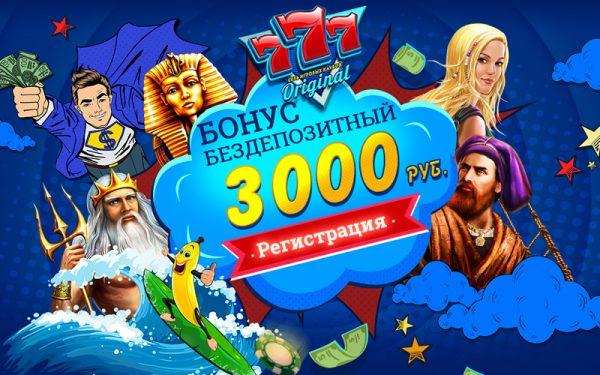 Регистрация в казино 777 Оригинал