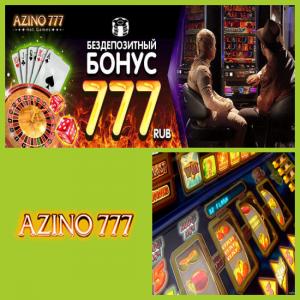 Вопросы и ответы об онлайн-казиноАзино777/Azino777 и его бонусах
