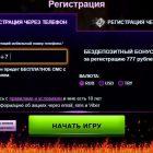 Azino777 Casino бездепозитный бонус за регистрацию