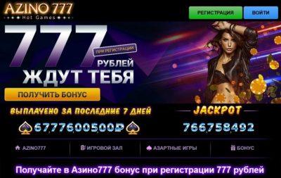 Азино777 (Azino 777) бонус при регистрации 777 рублей без депозита