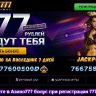 Бездепозитный бонус за регистрацию777 рублей от казино Azino777