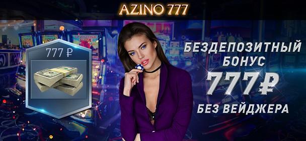 Бездепозитный бонус 777 рублей в Azino777