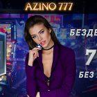 Азино777 (Azino 777) бонус при регистрации 777 рублей без депозитa