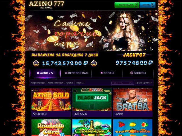 Играть в Azino 777 онлайн - вход на правительственный сайт казино