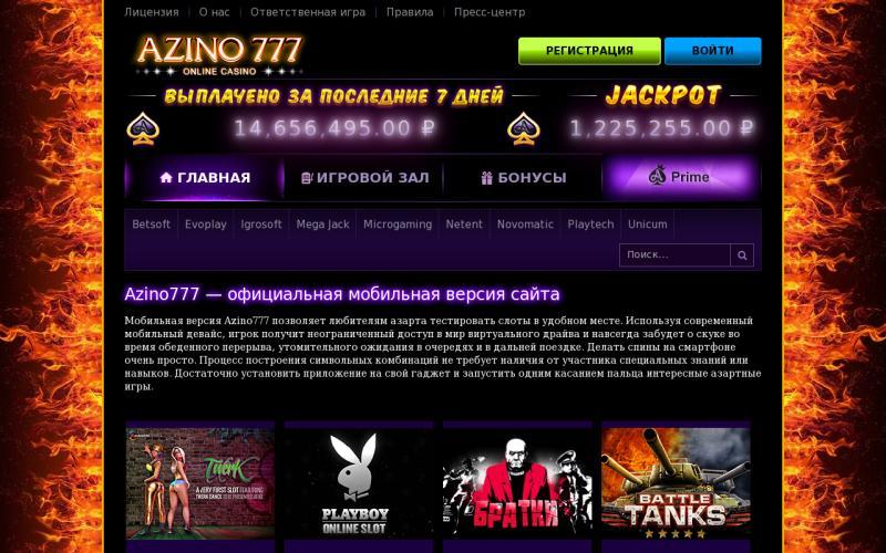 Играть в Azino 777 онлайн — вход на праздничный сайт казино