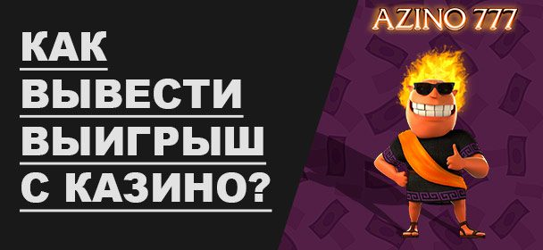 Как вывести выигрыш с Azino777