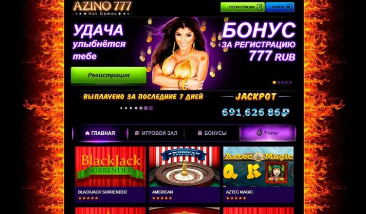 Преимущества интернет-казино Azino 777: как зайти в казино и выиграть